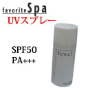 Uvblockspray_jewel_s