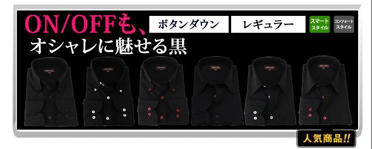 長袖_黒ドビー