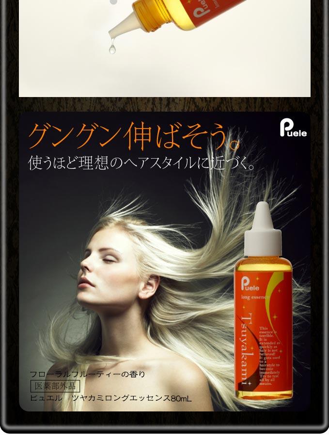 ピュエル艶髪ロングエッセンス とにかく早く髪を伸ばしたい!というお客様のために開発しました!