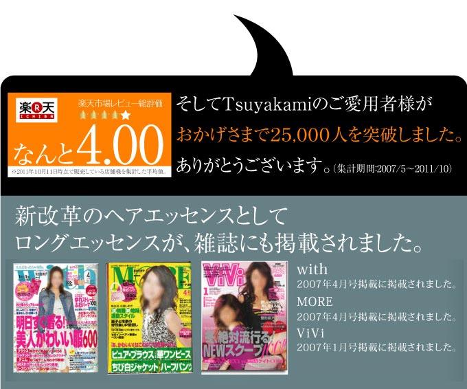 ピュエル艶髪ロングエッセンス ピュエルシリーズ通算メーカー総出荷25万本