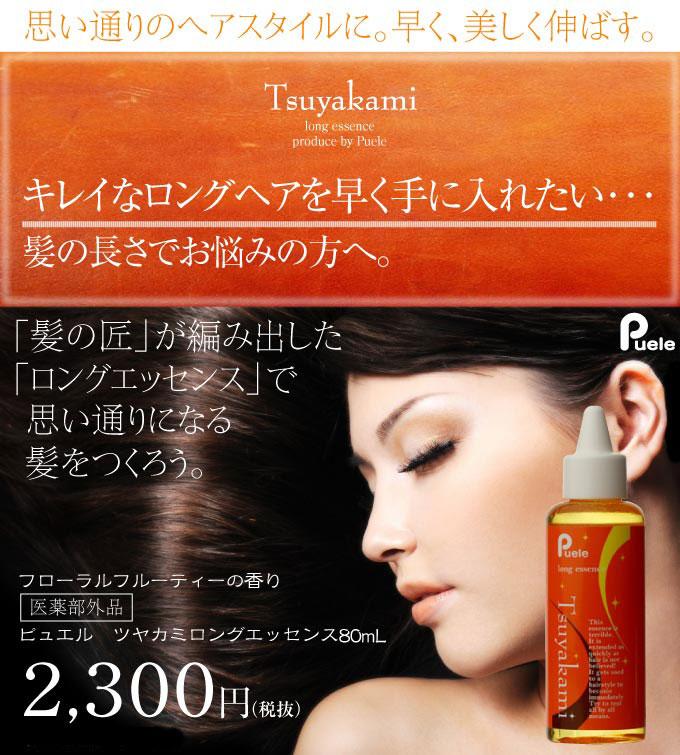ピュエル艶髪ロングエッセンス カリスマ美容師が考案した髪の成長促進エッセンス!
