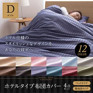 ホテルタイプ 布団カバー4点セット (敷布団用/ベッド用) ダブル