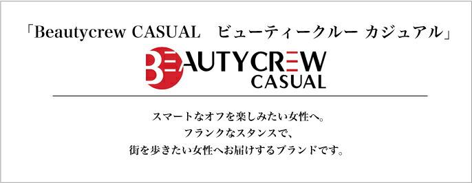 Beautycrew CASUAL���ӥ塼�ƥ������롼�������奢��