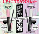 レアナニ waterproof mascara deals 2 book set mascara around the eyes eye makeup Nozawa Chin