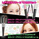 Rare what waterproof mascara & eyeliner set mascara eye eye make ざわちん