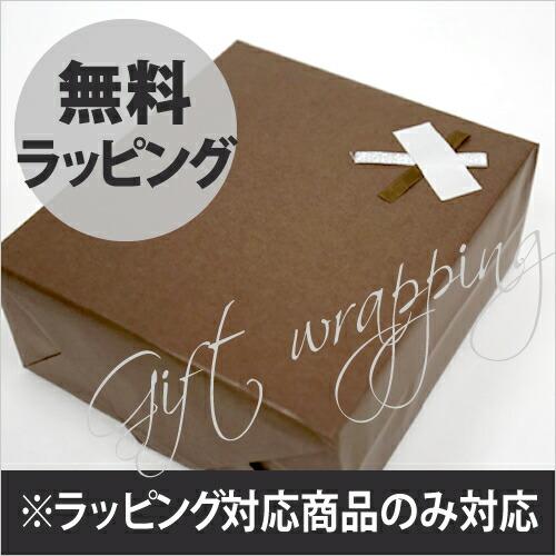 【無料】ギフト包装 ラッピング【対応商品限定】
