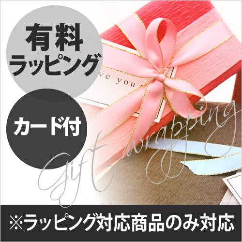 【有料324円】ギフト包装 ラッピング【対応商品限定】