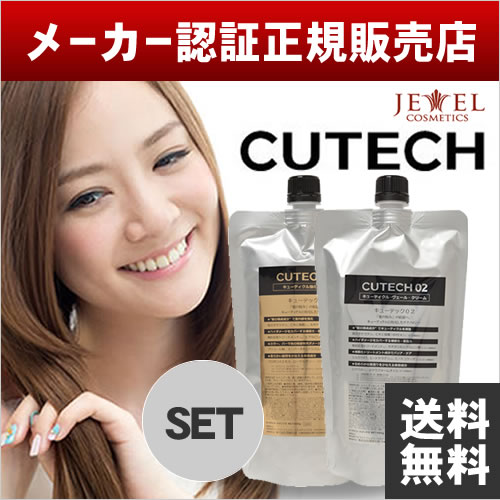 CUTECH キューテック トリートメント 01 400g & 02 400g セット (キューティクル強化剤)CUTECH TREATMENT 01(Cuticle strengtheninig agent) & 02 (Cuticle veil agent)