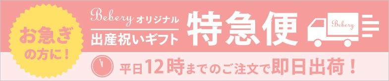 オリジナルギフトBOX期間限定10%OFF