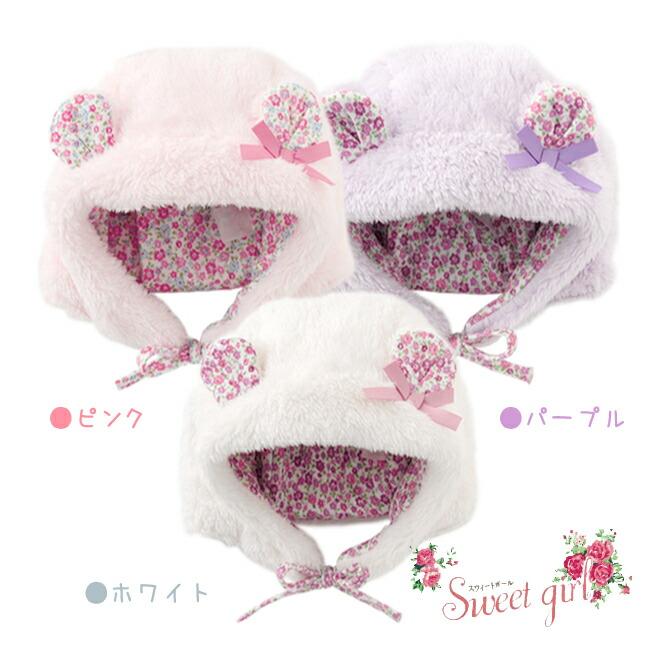 スウィートガール 小花柄みみ付き帽子*ふわふわボア素材* P9289 メール便OK