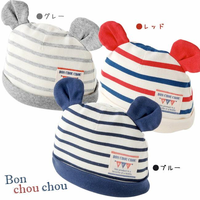 ≪新作≫ボンシュシュ くまみみボーダー新生児帽子
