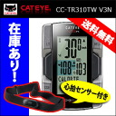 Cateye CC-TR310TW V3N wireless cycle computer CC-TR300TW successor models (bebike)