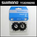 Rd-7900/Rd-7970 & ガイドプーリー set (pair) (Y5X098090) (bebike)