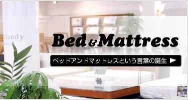 ベッドアンドマットレスという言葉の誕生