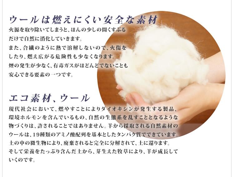 ウールは燃えにくい安全な素材 エコ素材、ウール