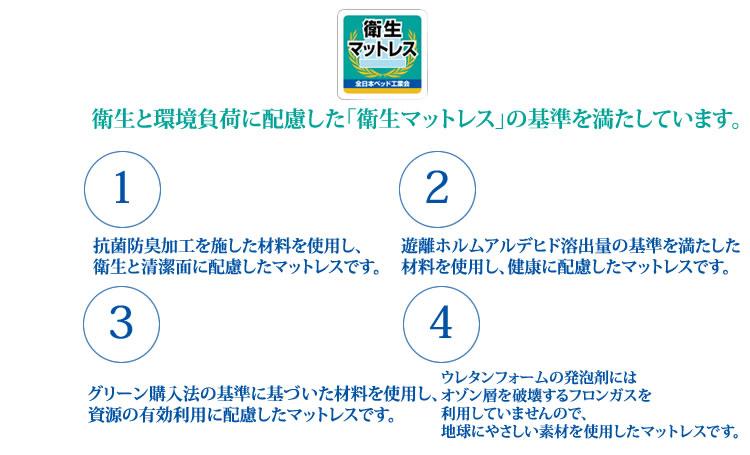 日本ベッド 衛生マットレス