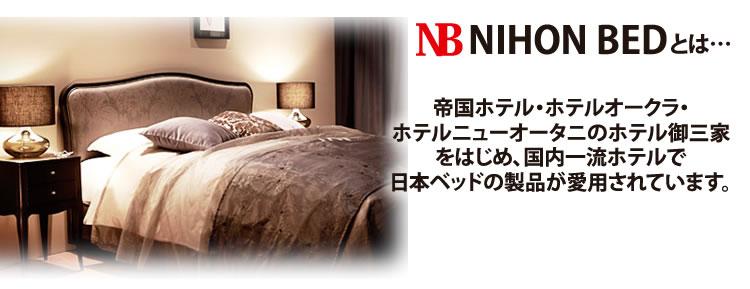 NIHONBED 日本ベッドとは 帝国ホテル・ホテルオークラ・ホテルニューオータニのホテル御三家をはじめ、国内一流ホテルで日本ベッドの製品が愛用されています。皇室御用達。