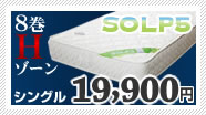 SOLP5