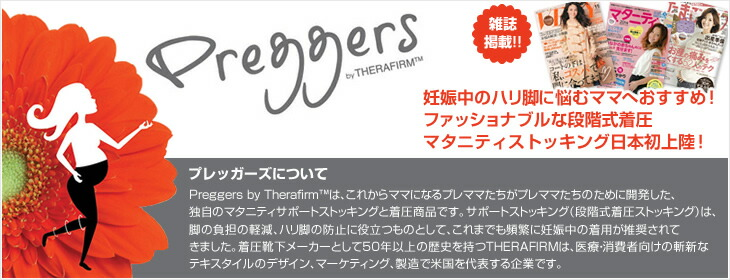 Preggers(プレッガーズ)マタニティストッキング、タイツ、靴下