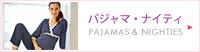 マタニティ・授乳パジャマ ナイティ