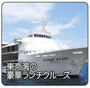 東京湾の豪華ランチクルーズ