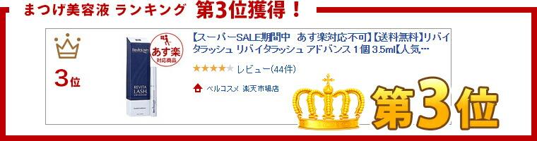 【送料無料】リバイタラッシュ リバイタラッシュ アドバンス 3.5ml 1個/ベルコスメ