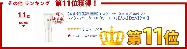 【送料無料】エスケーツー(SK-II/SK2) オーラアクティベーターCCクリーム 30g/ベルコスメ