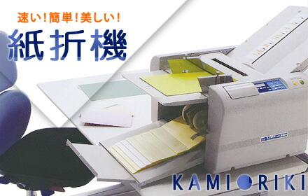ハート 折り紙 紙折り機 a3 : item.rakuten.co.jp
