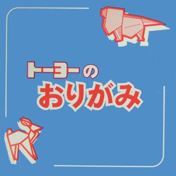 花 折り紙:単色折り紙-item.rakuten.co.jp