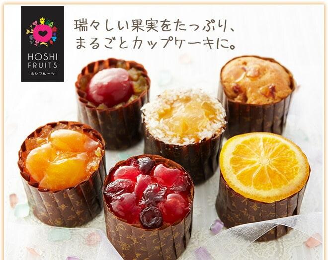 ホシフルーツ フレンチカップケーキ