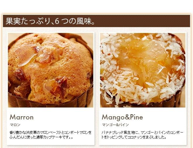 フレーバー | 「マロン」香り豊かな渋皮栗のマロンペーストとコンポートマロンをふんだんに使った濃厚カップケーキです。「マンゴー&パイン」バナナブレッド風生地に、マンゴーとパインのコンポートをトッピングして、ココナッツをまぶしました。