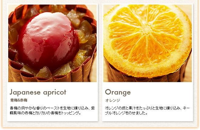 フレーバー | 「青梅&赤梅」青梅のさわやかな香りのペーストを生地に練りこみ、シソ風味の赤梅とカリカリの青梅をトッピングしました。「オレンジ」オレンジの皮と果汁をたっぷりと生地に練りこみ、ネーブルオレンジをトッピングしました。