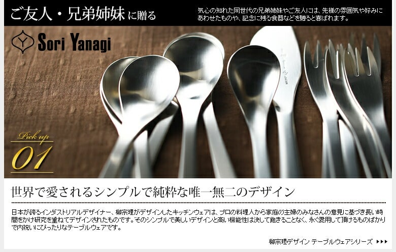 柳宗理デザイン テーブルウェアシリーズ