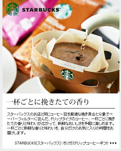 スターバックスオリガミ ドリップコーヒーギフト