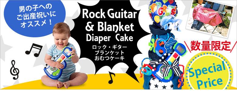 ロック・ギターブランケットおむつケーキ