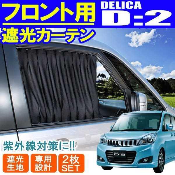 beltaworks   Rakuten Global Market: Delica D2 blackout curtains ...