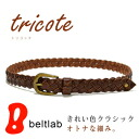 "It is all 細 mesh belt a ""tricote - トリコッテ -"" good leather clean color, an accent of the 細 leather which I watch it, and is refined in mesh, 2.5cm width clearly"