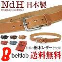 "Belt Shoppe! 900 type choose from sticking to ""Nippon de Handmade' Tochigi leather straight basic designs, each one at Japan plant carefully handcrafted, carefully leather natural leather belt MEN enjoy the sense of material'S Belt LADY's Belt"