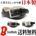 벨트 전문점 ♪ 선택할 수 있는 1000 가지 『 Nippon de Handmade 』 품격과 안전 감, 일본의 직공 씨 벨트 1 개 1 개 수 제, 맨 즈, 레이디스 전문점가 생각 한 기본 가죽 벨트 소가죽 벨트 남성 벨트 MEN 'S Belt LADY 'S Belt