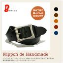 『 Nippon de Handmade 』 심플 디자인 무엇이 든 맞추어 쉬운 기본, 도치기 가죽 일본 공장에서 정 성스럽게 핸드메이드 가죽 소재 감을 즐길 수 레더 벨트