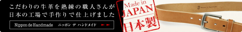 ニッポンデハンドメイドシリーズ