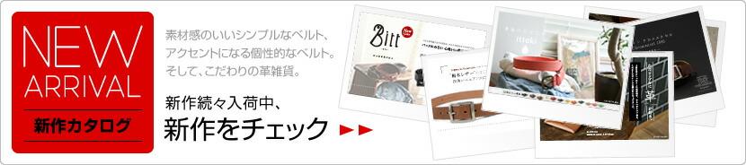 新作カタログ