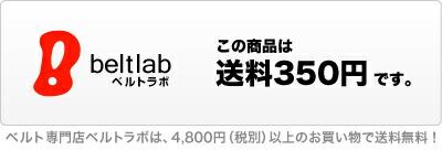 このベルトは送料350円です。