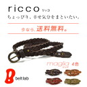 "The ""ricco real leather leather belt which the-maglia-@"" favorite mesh is studs in 2cm width, the points of collars, and can enjoy an accent, the feel of texture of the cowhide a little bit"