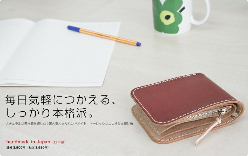 毎日気軽につかえる財布、しっかり本格派。