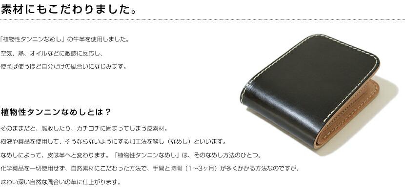 【財布】素材にもこだわりました。