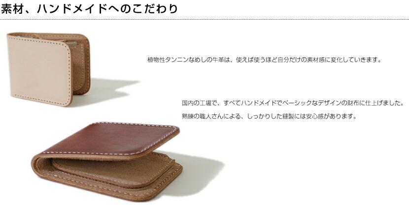 【財布】素材、ハンドメイドへのこだわり