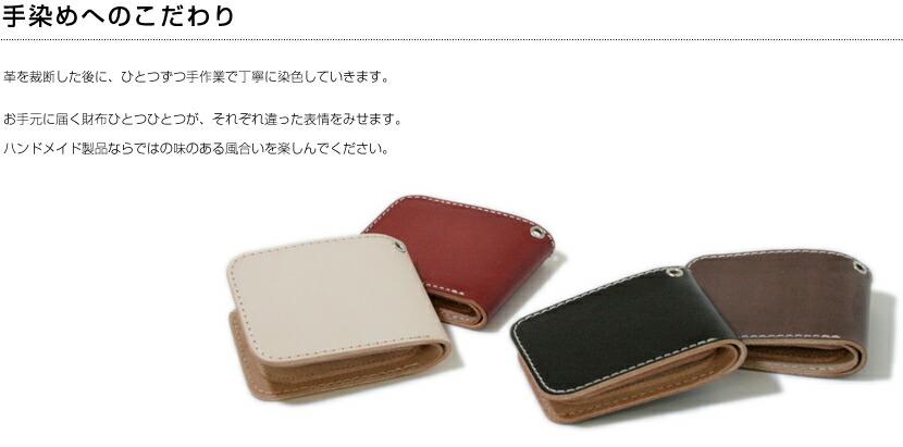【財布】手染めへのこだわり