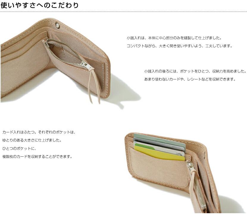 【財布】使いやすさへのこだわり