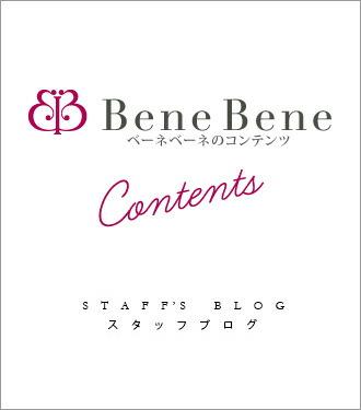 ベーネのコンテンツ